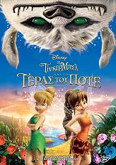i tinkermpel kai to teras toy pote dvd photo