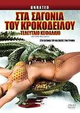 sta sagonia toy krokodeiloy teleytaio kefalaio dvd photo