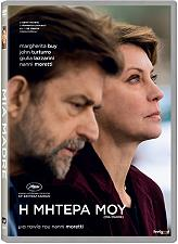 i mitera moy dvd photo