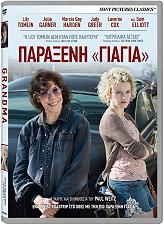 paraxeni giagia dvd photo