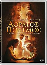 aoratos polemos dvd photo
