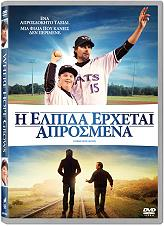 i elpida erxetai aprosmena dvd photo