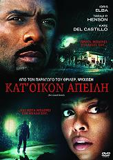 kat oikon apeili dvd photo
