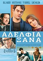 adelfia xana dvd photo