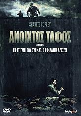 anoixtos tafos dvd photo