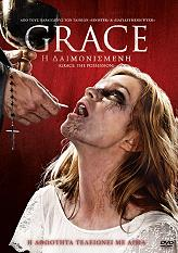 grace i daimonismeni dvd photo