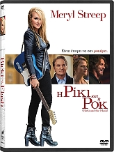 i riki kai i rok dvd photo