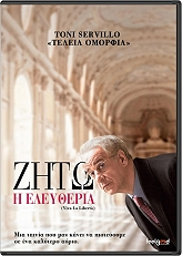 zito i eleytheria dvd photo