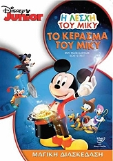 h lesxi toy miky to kerasma toy miky dvd photo