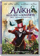 i aliki mesa apo ton kathrefti dvd photo