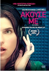 akoyse me dvd photo