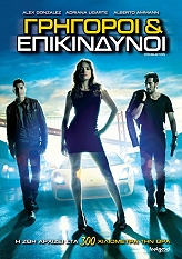 grigoroi epikindynoi dvd photo