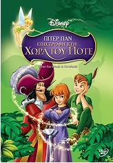 piter pan epistrofi sti xora toy pote dvd photo