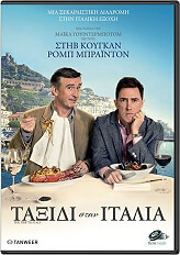 taxidi stin italia dvd photo