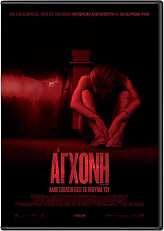 i agxoni dvd photo