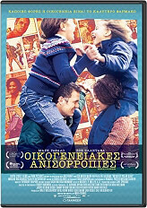oikogeneiakes anisorropies dvd photo