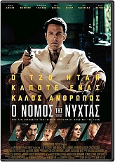 o nomos tis nyxtas dvd photo