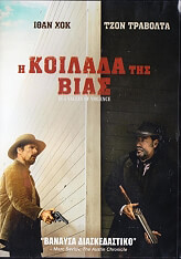 i koilada tis bias dvd photo