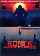 kongk i nisos toy kranioy dvd photo