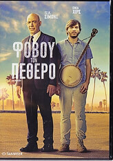 foboy ton pethero dvd photo