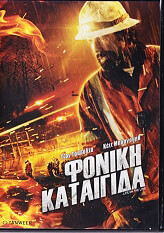 foniki kataigida dvd photo