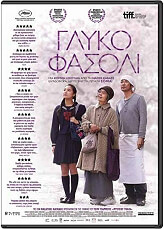 glyko fasoli dvd photo