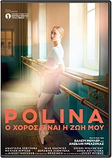 polina o xoros einai i zoi moy dvd photo