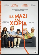 kai mazi kai xoria dvd photo
