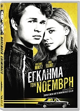 egklima ton noembri november criminals dvd photo