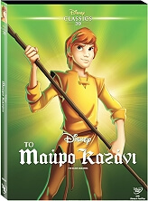 to mayro kazani se the black cauldron dvd o ring photo