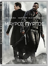 o mayros pyrgos the dark tower dvd photo