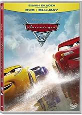 ta aytokinita 3 cars 3 dvd blu ray combo photo