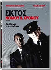 ektos nomoy kai xronoy the guard dvd photo