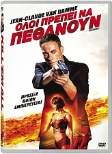 oloi prepei na pethanoyn kill em all dvd photo