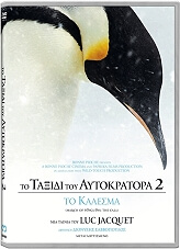 to taxidi toy aytokratora 2 to kalesma march of the penguins 2 the call dvd photo
