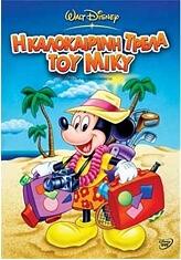 i kalokairini trela toy miky mickeys summer madness dvd photo