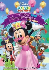 i lesxi toy miky o xoros metamfiesmenon tis mini mmch minnies masquerade dvd photo
