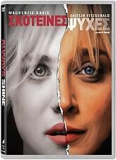skoteines psyxes always shine dvd photo