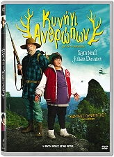 kynigi anthropon hunt for the wilderpeople dvd photo