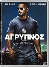 agrypnos sleepless dvd photo