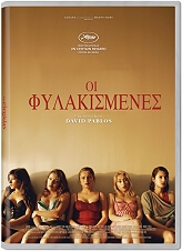 fylakismenes the chosen ones dvd photo
