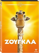 i zoygkla the wild dvd o ring photo