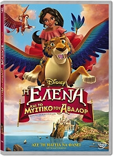 i elena kai to mystiko toy abalor elena and the secret of avalor dvd photo