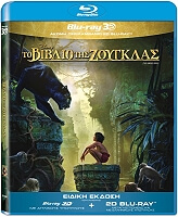 to biblio tis zoygklas the jungle book 3d superset 3d 2d blu ray photo