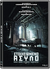 stoixeiomeno asylo exeter aka backmask dvd photo