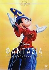 fantasia fantasia se dvd o ring photo