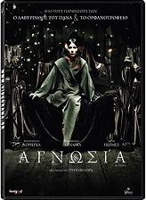 agnosia agnosia dvd photo