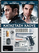 katastasi xaoys order of chaos dvd photo