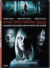 apagoreymeni elxi forbidden attraction dvd photo