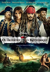 oi peirates tis karabikis se agnosta nera potc 4 on stranger tides dvd photo